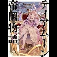 ティアムーン帝国物語7~断頭台から始まる、姫の転生逆転ストーリー~【電子書籍限定書き下ろしSS付き】 ティアムーン帝国物…