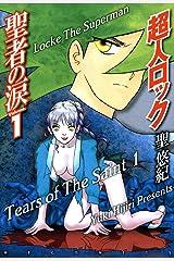 超人ロック 聖者の涙 Volume.1 Locke The Superman Tears of The Saint 1 (エムエフコミックス フラッパーシリーズ) Kindle版