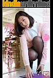 「まだ残ってたの?」 佐山彩香※直筆サインコメント付き 解禁グラビア写真集