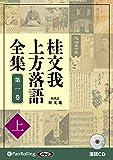 桂文我 上方落語全集 第一巻【上】 (<CD>)