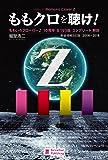 ももクロを聴け! ももいろクローバーZ 10周年 全193曲 コンプリート 解説: 新装増補改訂版 2008~2018