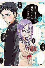 それでも歩は寄せてくる(4) (週刊少年マガジンコミックス) Kindle版