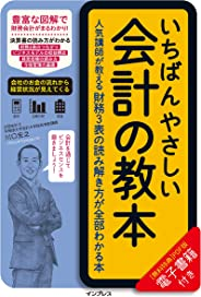 いちばんやさしい会計の教本 人気講師が教える財務3表の読み解き方が全部わかる本 「いちばんやさしい教本」シリーズ