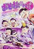 おそ松さん公式アンソロジーコミック 【呑んだくれ】 (MFC)