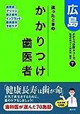 迷ったときのかかりつけ歯医者 広島7 (かかりつけ医シリーズ)