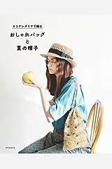 エコアンダリヤで編む おしゃれバッグと夏の帽子 Kindle版