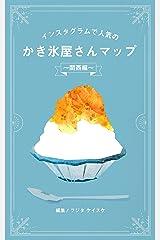 インスタグラムで人気のかき氷屋さんマップ 〜関西編〜 Kindle版