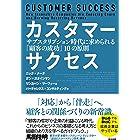 カスタマーサクセス――サブスクリプション時代に求められる「顧客の成功」10の原則