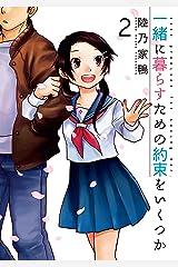 一緒に暮らすための約束をいくつか 2巻 (芳文社コミックス) Kindle版