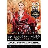 世界で一番美しい! 最高級外国人が一生懸命日本のおもてなしソープ [DVD]