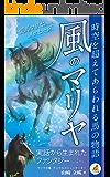 風のマリヤ: 時空を超えてあらわれる馬の物語