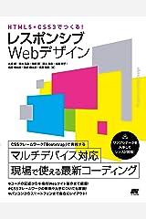 HTML5+CSS3でつくる!レスポンシブWebデザイン Kindle版