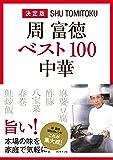 決定版 周富徳 ベスト100中華