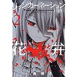 リィンカーネーションの花弁 2巻 (ブレイドコミックス)