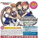 アイドルマスター ミリオンライブ! Blooming Clover 8 オリジナルCD付き限定版 (電撃コミックスNEX…