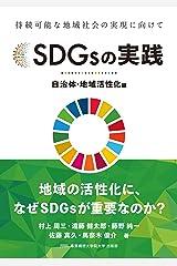 SDGsの実践: ~自治体・地域活性化編~ Kindle版
