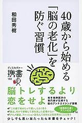 40歳から始める「脳の老化」を防ぐ習慣 (ディスカヴァー携書) 単行本(ソフトカバー)