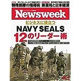 ニューズウィーク日本版 10/5号 特集:ビジネスに役立つNAVY SEALS 12のリーダー術[雑誌]
