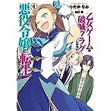 乙女ゲームの破滅フラグしかない悪役令嬢に転生してしまった…4巻 (ZERO-SUMコミックス)