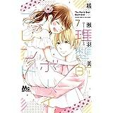 理想的ボーイフレンド 7 (マーガレットコミックス)