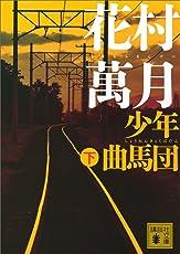 少年曲馬団(下) (講談社文庫)