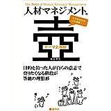 人材マネジメントの壺 テーマ2.等級: 目的を持った人が自らの意志で登りたくなる階段が等級の理想形 (壺中天)