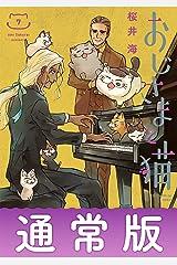 おじさまと猫 7巻通常版 (デジタル版ガンガンコミックスpixiv) Kindle版