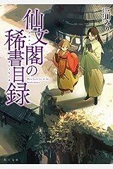 仙文閣の稀書目録 (角川文庫) Kindle版