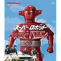 スーパーロボット レッドバロン Blu-ray 【甦るヒーローライブラリー 第36集】