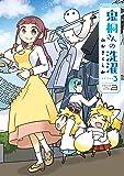 鬼桐さんの洗濯 (3) (バンブー・コミックス)