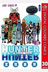 HUNTER×HUNTER カラー版 30 (ジャンプコミックスDIGITAL) Kindle版