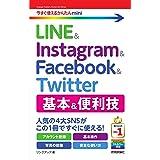 今すぐ使えるかんたんmini LINE & Instagram & Facebook & Twitter 基本&便利技
