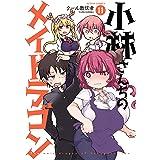 小林さんちのメイドラゴン(11) (アクションコミックス(月刊アクション))