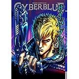CYBERブルー 1