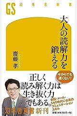 大人の読解力を鍛える (幻冬舎新書) 新書