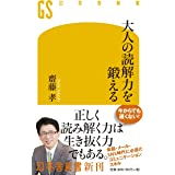 大人の読解力を鍛える (幻冬舎新書)