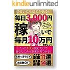 【2021年最新版】ゆるいにもほどがある!毎日3000円稼いで毎月10万円!: 【副業】【スマホ】