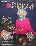 NHKすてきにハンドメイド 2019年 11 月号 [雑誌]