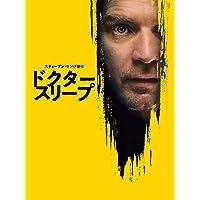 ドクター・スリープ(字幕版)