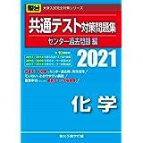 共通テスト対策問題集センター過去問題編 化学 2021 (大学入試完全対策シリーズ)
