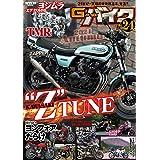 G-WORKS バイク Vol. 24 2021 AUTUMN (サンエイムック Gワークス バイク シリーズ)