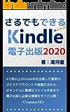 さるでもできるKindle電子出版: 40冊以上のKindle本を出版した筆者が、KDPアカウントの登録方法から、キンドルに最適なファイル作成まで、電子出版に必要な情報をすべて公開!