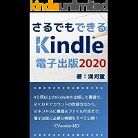さるでもできるKindle電子出版: 40冊以上のKindle本を出版した筆者が、KDPアカウントの登録方法から、キンド…