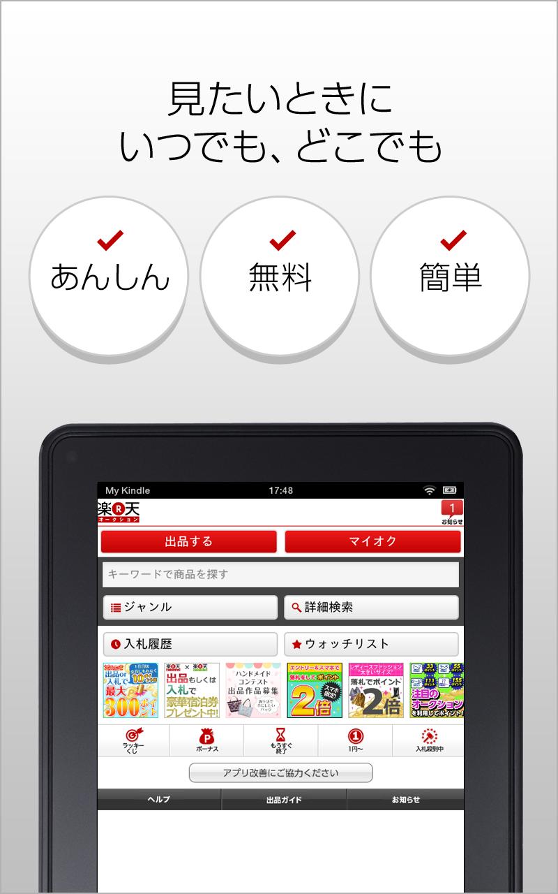 楽天オークション-無料出品&ショッピング!フリマ感覚アプリ!