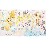 制服の微熱 コミック 全3巻完結セット (フラワーコミックス)