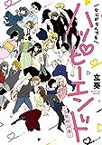 なにがなんでもハッピーエンド~立葵作品集~ (デジタル版ガンガンコミックスpixiv)