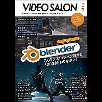 ビデオ SALON (サロン) 2021年 5月号 [雑誌]
