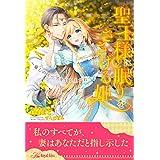 【全1-5セット】聖王様に眠りをささげる姫~癒しのスープを召し上がれ!~【イラスト付】 (ロイヤルキス)
