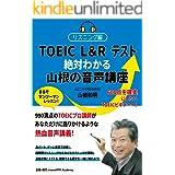 TOEIC L&R テスト 絶対わかる山根の音声講座 リスニング編 (manaVITA Books)