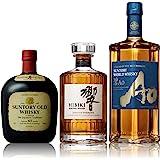 【ジャパニーズブレンデッドウイスキー飲み比べセット】響JAPANESE HARMONY、碧AO、オールド [ ウイスキー 日本 700ml×3本 ]